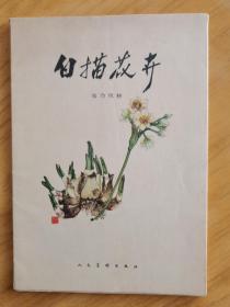 活页画片:白描花卉 (十四枚; 59年一版一印)郑乃珖绘