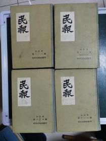 巜民報》1957年影印本全四冊一版一印,發行2655本