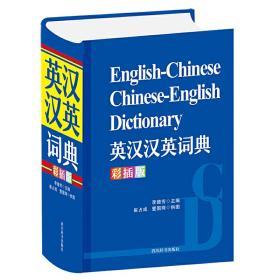英汉汉英词典(彩插版)
