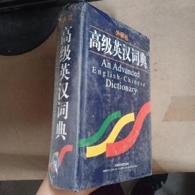 外研社高级英汉词典