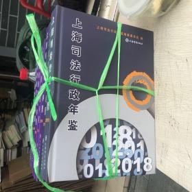 上海司法行政年鉴 2018
