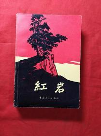 红岩(1977年1印,插图本)