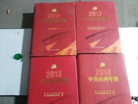 中共山西年鉴,2011.2012.2013..2014年。合售4本398元。
