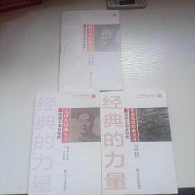 经典的力量:领导干部必知的毛泽东经典名言.革命先烈经典名言.邓小平经典名言(3本合售)