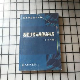 表面堆焊与热喷涂技术/实用焊接技术丛书