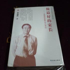 李镇西教育作品精选集·做最好的家长:李镇西教养女儿手记
