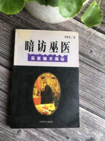 暗访巫医--巫医骗术揭秘(2000年1版1印)