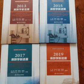 麻醉学新进展2013、2015、2017、2019共4本