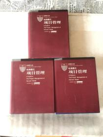 哈佛模式全集 哈佛模式项目管理123全三册合售