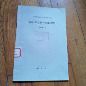 中华人民共和国国家标准(GBJ 118-88):民用建筑隔声设计规范