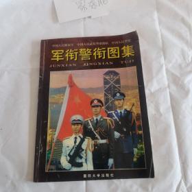 军衔警衔图集