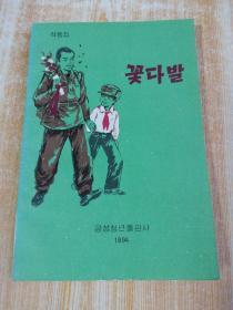朝鲜原版-꽃다발(朝鲜文)