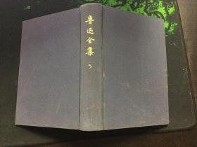 鲁迅全集(5)甲种本