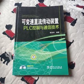 可变速直流传动装置PLC控制与通信技术
