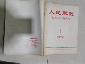 复刊号人民军医1974-1