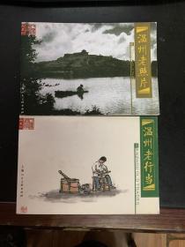 品温州:温州老照片+温州老行当(明信片) (2册合售)