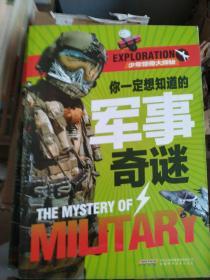 少年惊奇大探秘:你一定想知道的军事奇谜