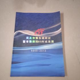 商丘市豫东调研会暨市豫剧院65年成果展1948--2013