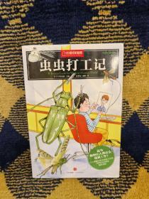 虫虫打工记:中国国家地理科学幻想系列
