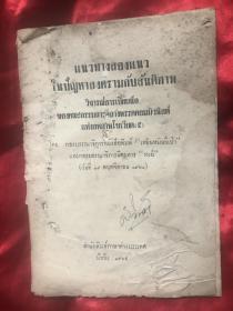 在战争与和平问题上的两条路线/泰文/1964年五评苏共中央的公开信