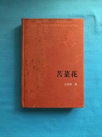 新中国60年长篇小说典藏 苦菜花  一版一印4千册
