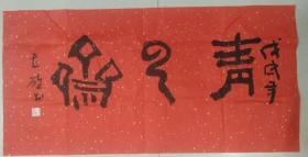 艺术家曹雄先生书法《青云斋》(一)