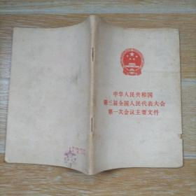 中华人民共和国第三届全国人民代表大会第一次会议主要文件