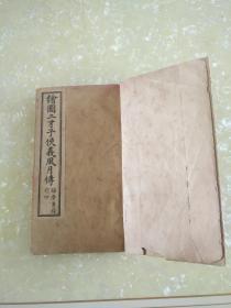 侠义风月传全四册合订十八卷