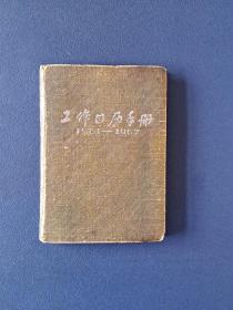 工作日历手册(1961~1967)青岛实业印刷厂