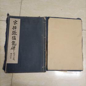 民国商务印书馆白纸珂罗版《宋拓张猛龙碑》大开本一册全