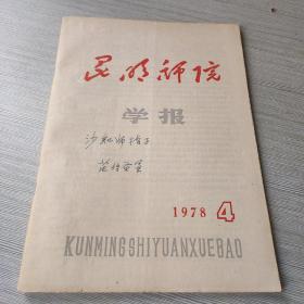昆明师院学报1978 4
