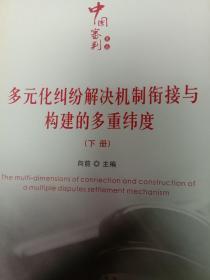 中国审判文丛一一多元化纠纷解决机制衔接与构建的多重纬度(下册)包邮