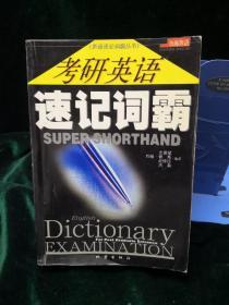 考研英语速记词霸