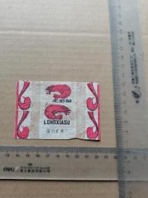 糖纸,福州,龙虾酥