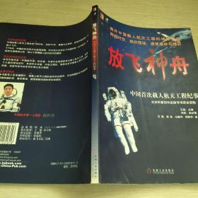 放飞神舟:中国首次载人航天工程纪事