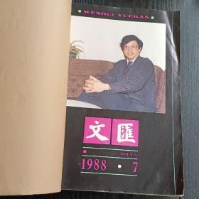 文汇月刊1988年7—12【合订本】