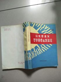 马克思主义哲学原理与方法论 原版内页有点笔记