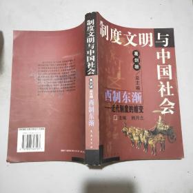 (制度文明与中国社会)西制东渐:近代制度的嬗变(16开)