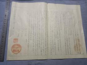 建国初期哈尔滨市合作社联合社蔬菜供应站合同书。35/26