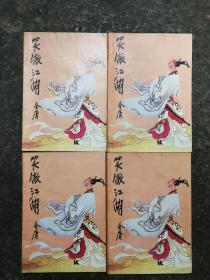 武侠:笑傲江湖(四册全)