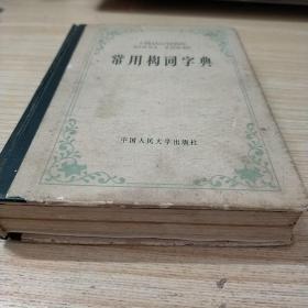 常用构词字典(精装)