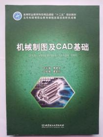 """普通高等教育""""十二五""""精品规划教材:机械制图与CAD基础"""