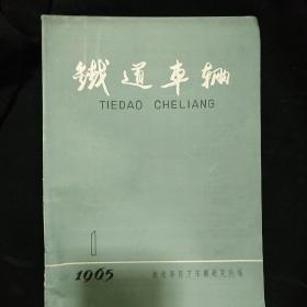 《铁道车辆》1965年 第1期 铁道部四方车辆研究所 稀见刊物 私藏 书品如图