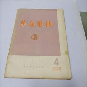 革命歌曲1975—4Q【私藏75品孔网综合最低价】
