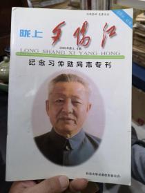 陇上夕阳红2009年第3.4期合刊