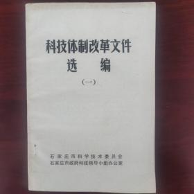 科技体制改革文件选编(一)