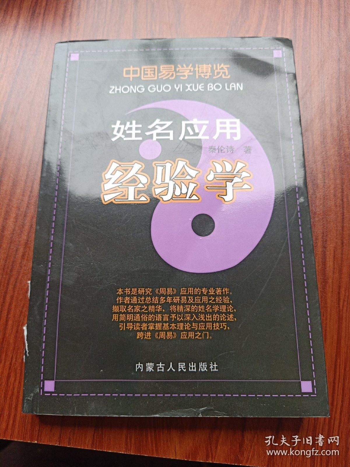 中国易学博览:姓名应用经验学