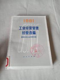 1981工业经营管理经验选编