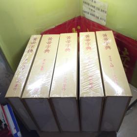 皇帝字典(1~10)【未开封】