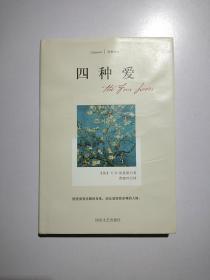 经典译文系列·四种爱